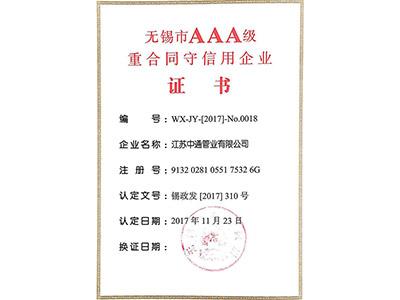 中通管业重合同守信用企业证书荣誉