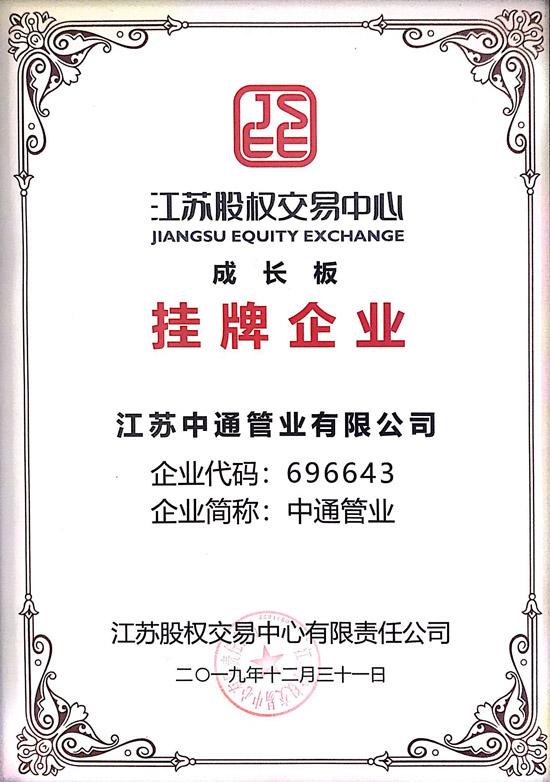 中通管业成长版挂牌企业荣誉