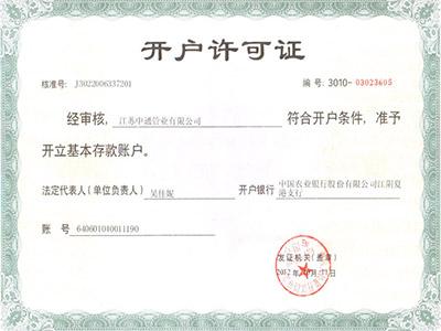 中通管业开户许可证