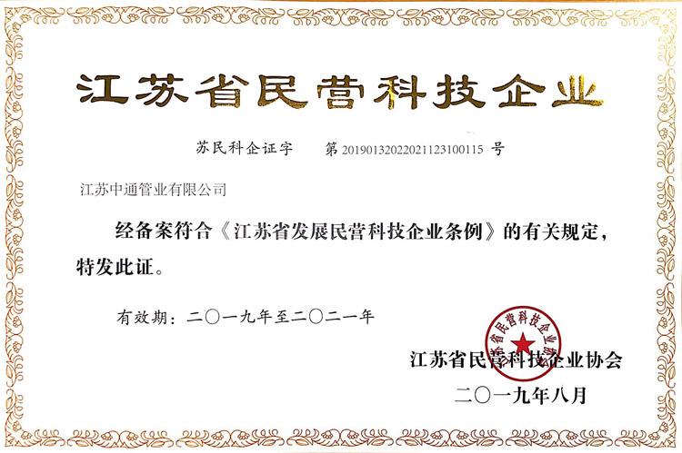 中通管业民营科技企业荣誉