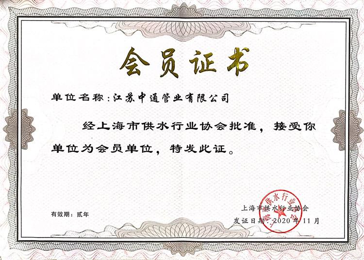 中通管业上海市供水行业协会会员荣誉