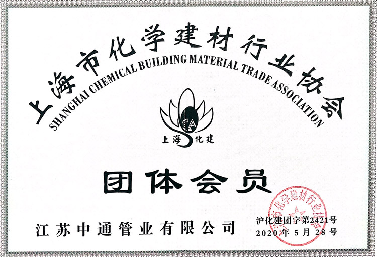中通管业上海市化学建材行业协会团体会员荣誉