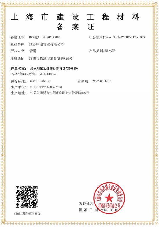 中通管业上海市建设工程材料备案证荣誉
