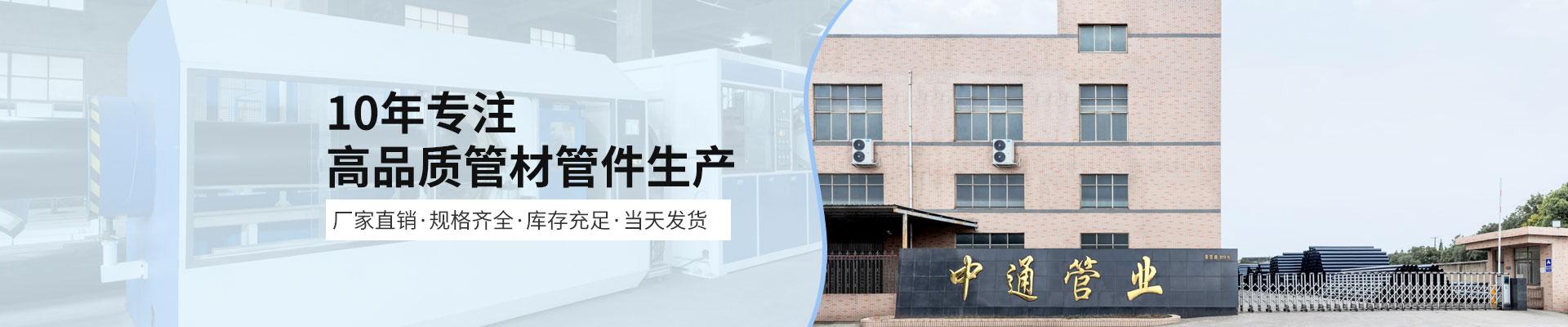 中通管业:10年专注,高品质管材管件生产