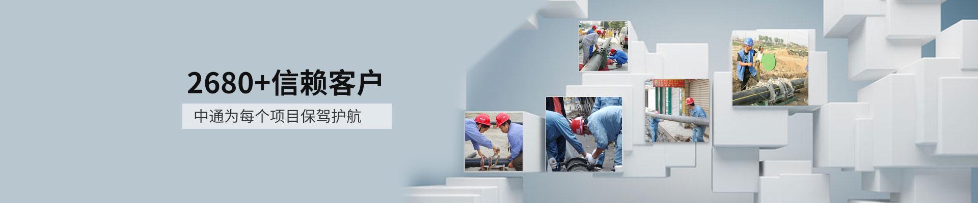 中通管业:2680+信赖客户中通为每个项目保驾护航